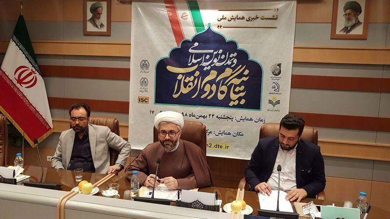 اختتامیه همایش بیانیه گام انقلاب و تمدن نوین اسلامی قم در 24 بهمنماه برگزار میشود