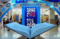چهاردهمین نمایشگاه قرآن و عترت در اصفهان افتتاح شد