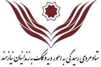 آزادی ۸۱۵ زندانی نیازمند جرایم غیر عمد از زندانهای استان تهران