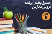 برنامه درسی شبکه آموزش چهارشنبه ۱۰ اردیبهشت ۹۹ اعلام شد