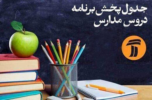 برنامه درسی شبکه آموزش سه شنبه ۱۳ خرداد ۹۹ اعلام شد