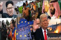 مهمترین چالشهای امنیتی و سیاسی جهان در سال 2017