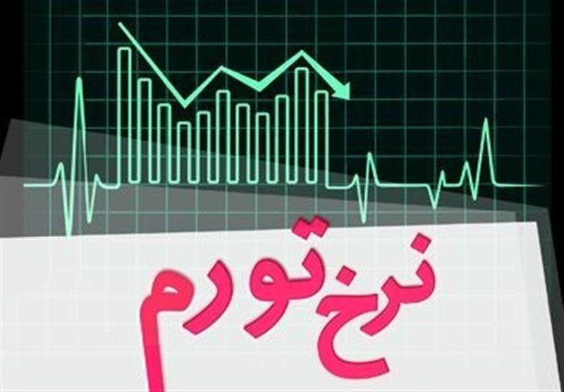 تورم در ایران چقدر است؟