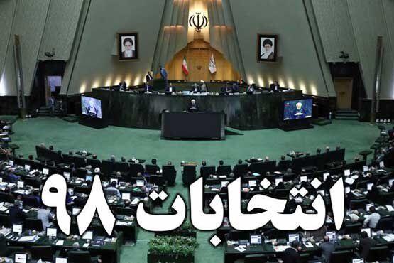 ثبت نام از داوطلبان یازدهمین دوره انتخابات مجلس آغاز شد