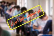امتحانات نهایی کلاس دوازدهمیها از 17 خرداد تا 15 تیرماه برگزار میشود