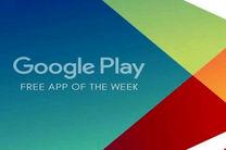 بخش اپلیکیشن رایگان هفته از گوگل پلی حذف شد