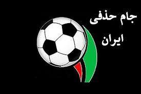 مراسم قرعه کشی مرحله یک هشتم نهایی جام حذفی برگزار شد