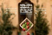 غرفه رایگان در جشنواره رسانه های دیجیتال هدیه ویژه برگزیدگان جشنواره سلامت