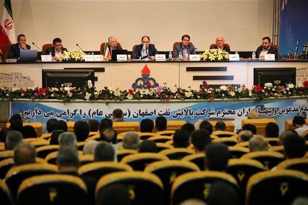 مجمع عمومی سالیانه شرکت پالایش نفت اصفهان برگزار شد