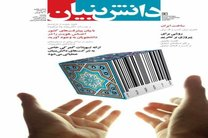 هفتمین «ماهنامه دانشبنیان» فردا منتشر می شود