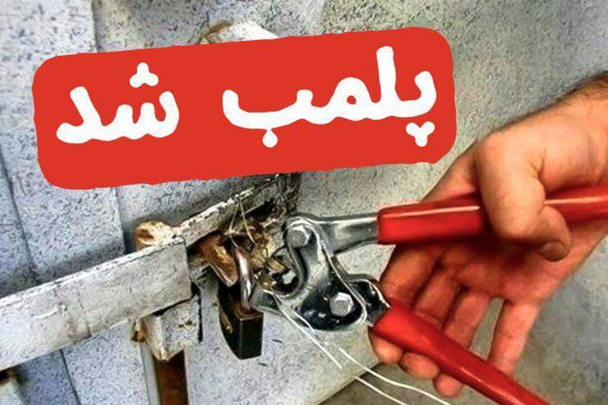 صدور دستور پلمب و اخطار کتبی برای ۱۱۶ واحد صنفی در پایتخت