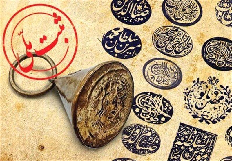 ثبت چهار اثر تاریخی هرمزگان در فهرست آثار ملی