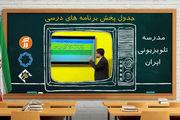 برنامه مدرسه تلویزیونی ایران برای پنج شنبه اول آبان ۹۹