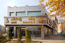 ساعات کار بانک پاسارگاد در ماه مبارک رمضان اعلام شد