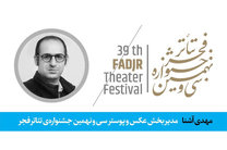مهدی آشنا مدیر بخش مسابقه و نمایشگاه عکس و پوستر جشنواره تئاتر فجر شد