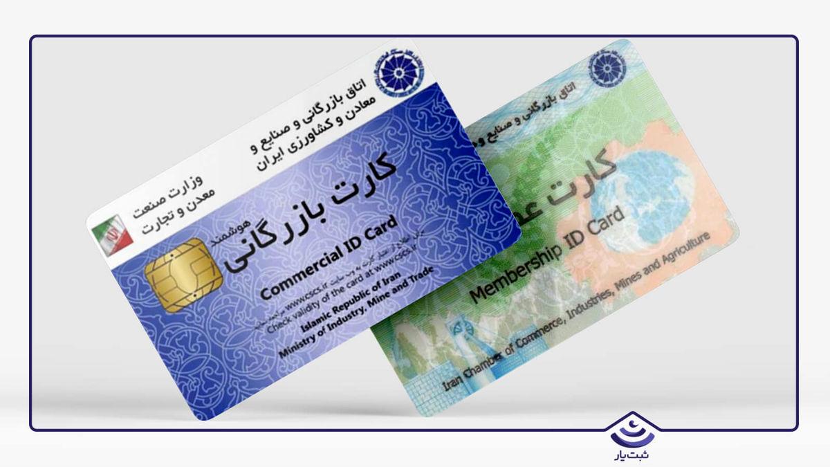 صدور 25 کارت بازرگانی جدید در مازندران