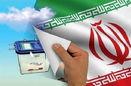 نام نویسی داوطلبان انتخابات ریاستجمهوری از ۲۱ اردیبهشت آغاز میشود