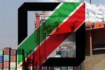 مقررات جدید صادرات و واردات سال ۹۷ ابلاغ شد