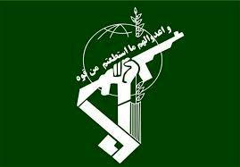 سپاه از هیچ تلاشی برای تعقیب و مجازات سخت جنایتکاران دریغ نخواهد کرد