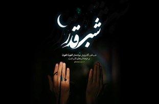 ویژه برنامه شبهای قــدر در آستان مقدس حضرت یحیی بن زید (ع) گنبدکاووس برگزار میشود