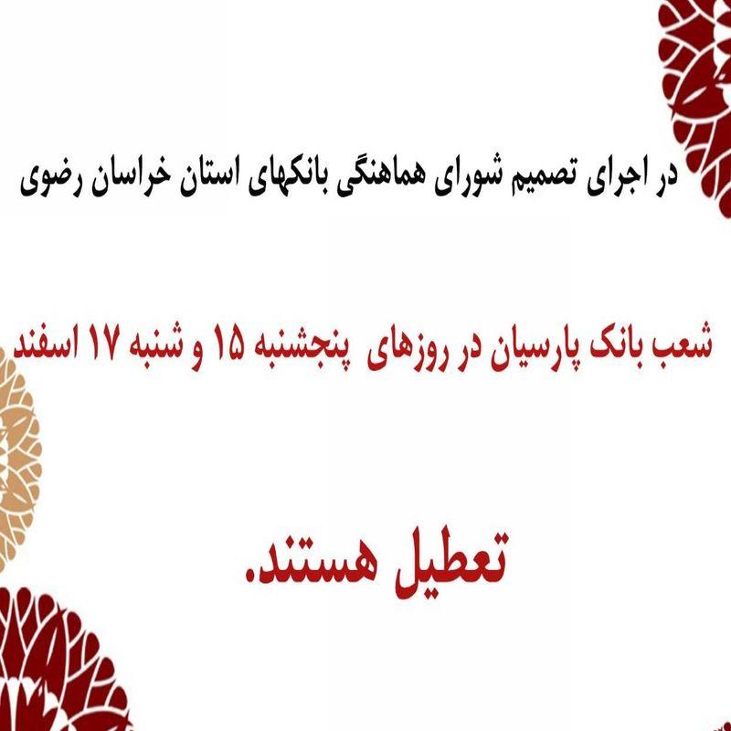 شعب بانک پارسیان در روزهای پنجشنبه 15 و شنبه 17 اسفند تعطیل هستند