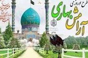 حضور روزانه بیش از 8 هزار نفر مسافر در امامزاده احمد(ع) نطنز در ایام نوروز