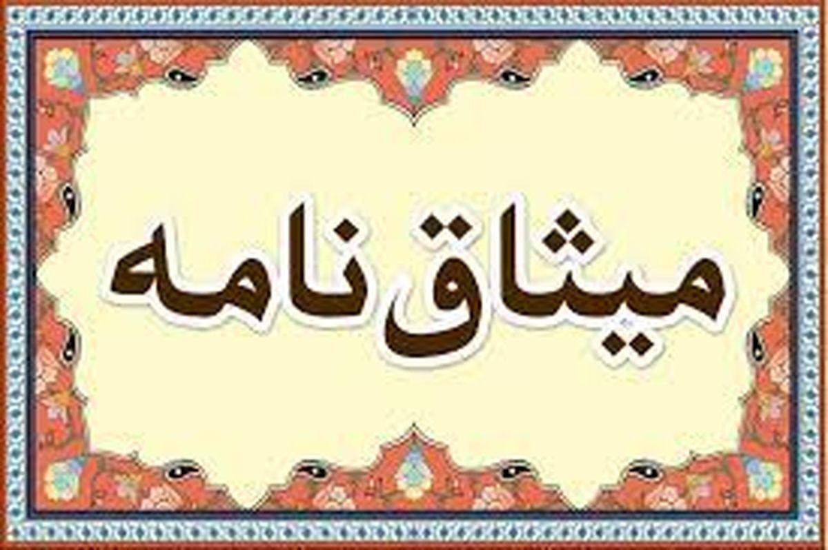 میثاقنامه اعضای ۱۱نفره ائتلاف شانا برای انتخابات ۱۴۰۰ شورای اسلامی شهر یزد