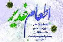 اطعام 200 هزار مددجوی تحت پوشش کمیته امداد اصفهان در عید غدیر