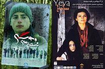 بخش رقابتی جشنواره رولان ارمنستان میزبان دو فیلم ایرانی