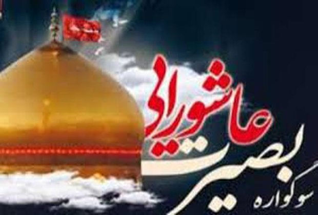 برگزاری سوگواره بصیرت عاشورایی در اصفهان / 10 امامزاده مجری طرح بصیرت عاشورایی