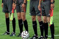 داوران هفته بیست و دوم لیگ برتر بیستم فوتبال ایران مشخص شدند