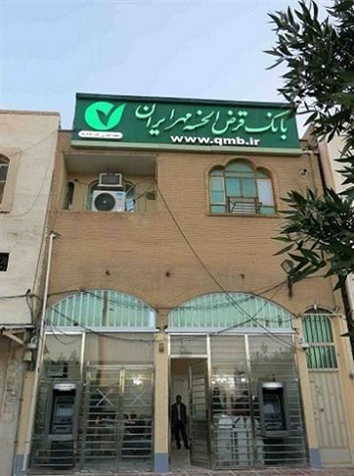 جابجایی و تغییر نام شعبه کارون بانک قرض الحسنه مهر ایران در اهواز