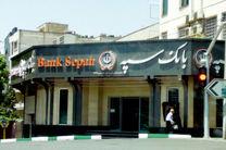 نقش تأثیرگذار بانک سپه در توسعه استان اردبیل