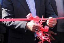 ساختمان اداره حفاظت محیط زیست شهرستان فریدونشهر افتتاح شد