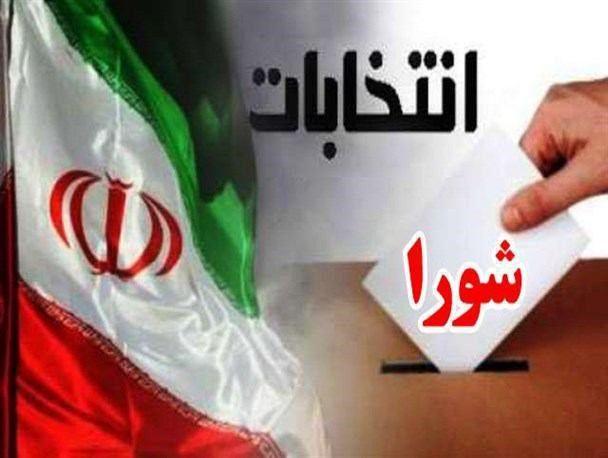 اعلام رسمی نتیجه انتخابات شورای اسلامی کلانشهر اصفهان