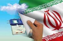 اعلام اسلامی تأیید یا رد صلاحیت داوطلبان شورا قبل از زمان قانونی معتبر نیست