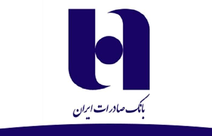 «اینترنت بانک» صادرات ایران 44 گزینه ای شد