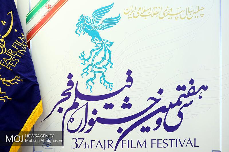 جشنواره فیلم فجر در بندرعباس کلید خورد