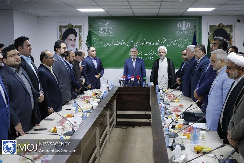 مجتمع شورای حل اختلاف ویژه فرهنگ، هنر و رسانه افتتاح شد