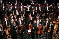 اجرای ویژه کودک و نوجوان ارکستر سمفونیک تهران تمدید شد