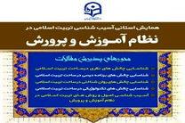 برگزاری همایش استانی آسیب شناسی تربیت اسلامی در نظام آموزش و پرورش در رشت