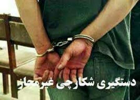 دستگیری شکارچی متخلف در اردستان