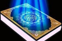 دانلود جز 8 قرآن پرهیزگار