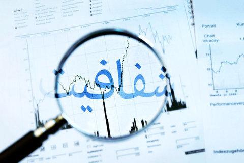 دستورالعمل شفاف سازی در وزارت ارشاد منتشر شد