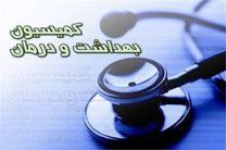 جلسه ویژه کمیسیون بهداشت برای بررسی وضعیت کرونا برگزار شد