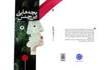 انتشار رمان جدیدی از «مهشید شریف»