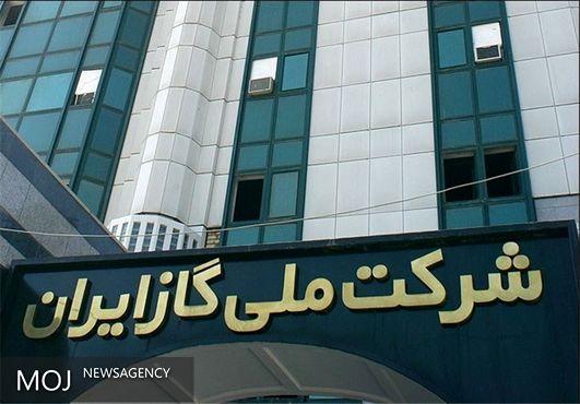 اعضای جدید هیات مدیره شرکت ملی گاز ایران منصوب شدند