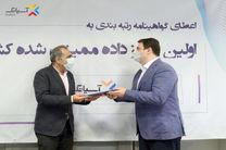 آسیاتک، اولین و تنها دارنده گواهینامه رتبه بندی ارائه دهندگان خدمات مرکز داده در ایران شد