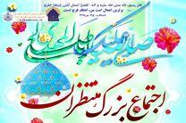 برپایی اجتماع بزرگ منتظران در امامزاده شاهرضا(ع) شهرضا