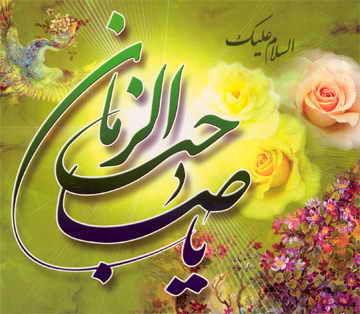 اجتماع بزرگ منتظران در 40 امامزاده استان اصفهان